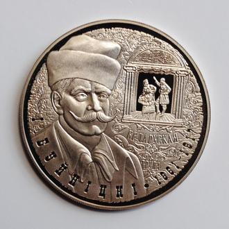 Беларусь 1 рубль 2011 г., PROOF, '150 лет со дня рождения И. Буйницкого'