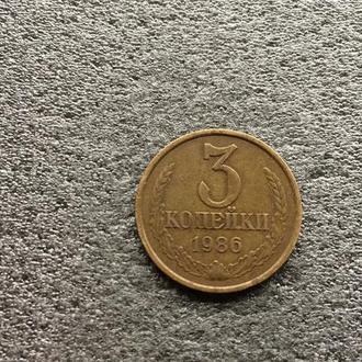 СССР 3 копейки 1986 год (202)