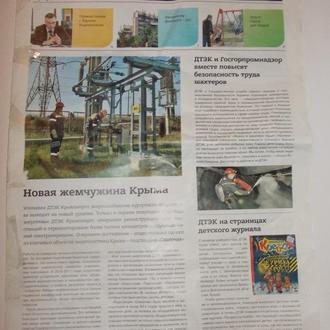 "Газета "" Наша Газета """
