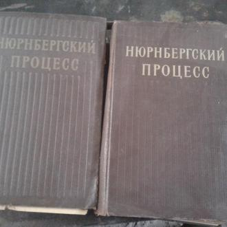нюрнбергский процесс 1955 год 2 тома