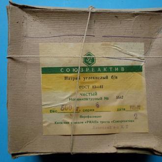 Фотохимикат Натрий углекислый безводный 0.5 кг Ч (Чистый) СССР
