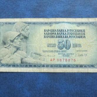 Банкнота 50 динаров Югославия 1981