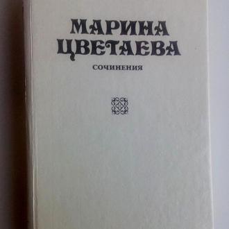 Марина Цветаева Сочинения Том 1 Стихотворения и Поэмы