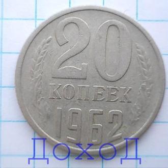 Монета СССР 20 копеек 1962 №5