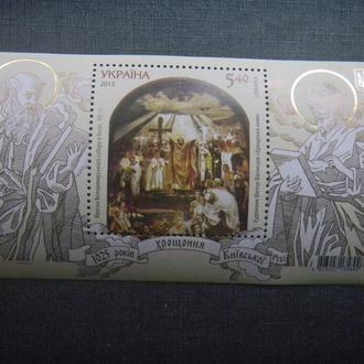 Украина 1025 річчя Хрещення Київської Русі 2013