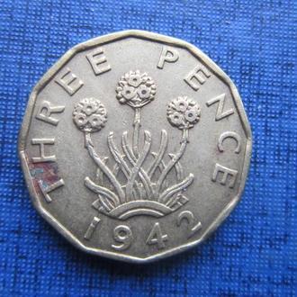 Монета 3 пенса Великобритания 1942