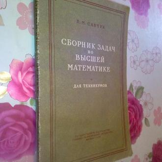 Савчук П.М. Сборник задач по высшей математике.  Для техникумов.