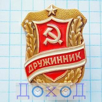 Значок Дружинник СССР №1