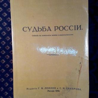 Н.Бердяев Судьба России репринтное издание
