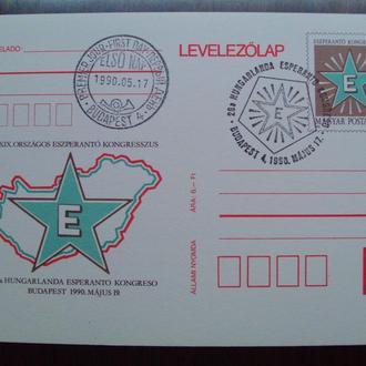 КОМ. Венгрии.1990г. Эсперанто. СГ