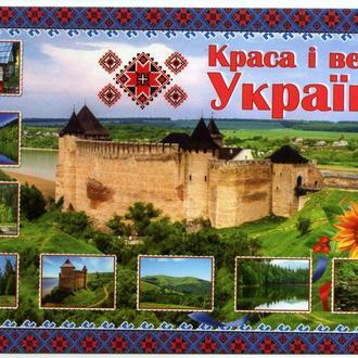 Открытка - Краса и величие Украины