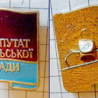Депутат сільської ради УРСР