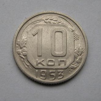 10 коп. = 1953 г. = СССР =