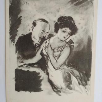 Открытка Отец Горио Кузьмин Иллюстрация к роману Бальзака 1975