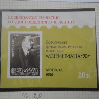 СССР Лениниана 90