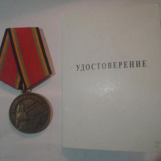 """Медаль """"В память о службе"""""""