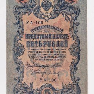 5 руб. = 1909 г. = ШИПОВ - БАРЫШЕВ = РОССИЯ = УА-106 =