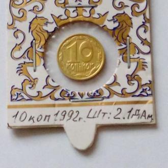 10 копеек 1992 год Шестиягодник. Редкая!