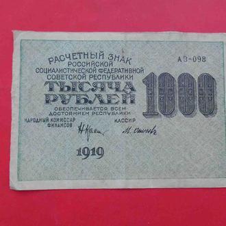 РСФСР 1919 1000 рублей. В.з. Уголки