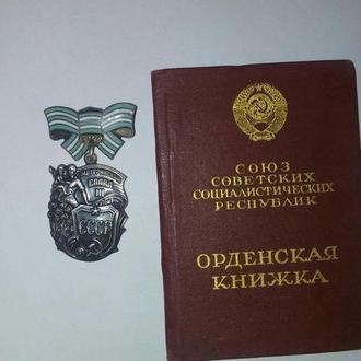 Орден Материнской Славы 3 степени