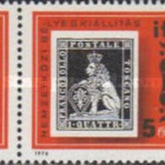 Венгрия 1976 Филвыставка Италия