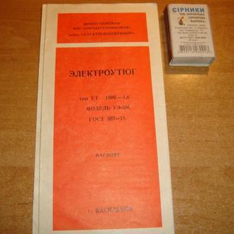Документы на утюг УТ, 1980г.