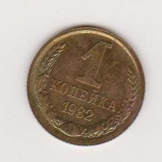 1982 СССР 1 копейка
