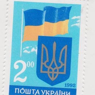 1992 Україна №26 Герб та прапор України**