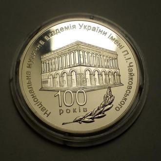 100 років Національній музичній академії імені П. І. Чайковського / академии Чайковского 2013