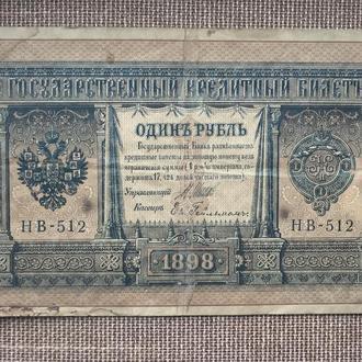 1 рубль 1898 года Шипов Гейльман Выпуск Сов правительства (2)