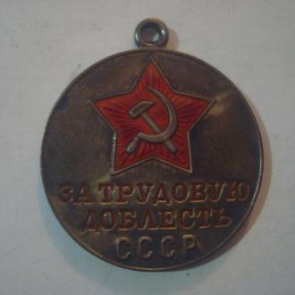 """Медаль """"За Трудовую Доблесть""""   СЕРЕБРО"""