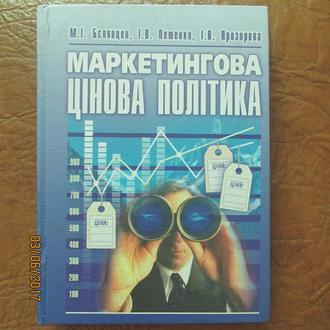 М.І. Бєлявцев Маркетингова цінова політика