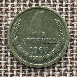 1 копейка 1969 года СССР