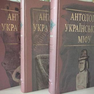 Антологія українського міфу в 3-х томах.
