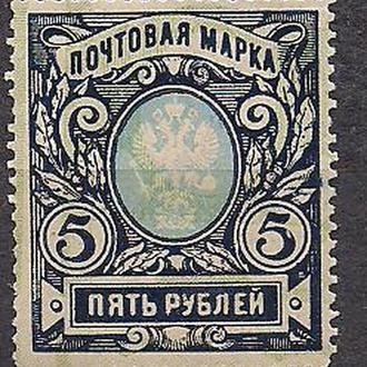 Россия**,  1915 г., акция!!!, 40% каталога, 23-й стандартный выпуск, сдвиг фона