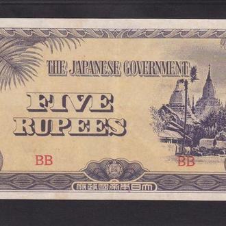 5 рупий 1942г. Японская оккупация Бирмы.