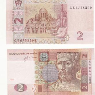 2 гривны 2013 серия UNC Соркин Украина