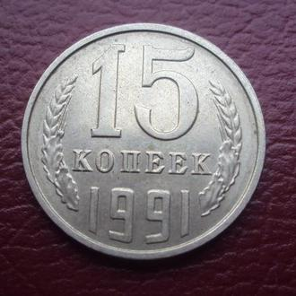 СССР 15 коп. 1991г.