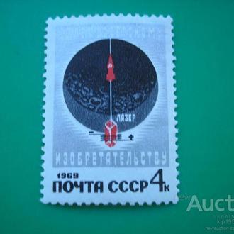 СССР 1969 Изобретательство MNH