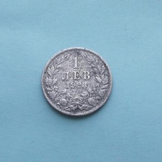 Болгария 1 лев 1923 аллюминий