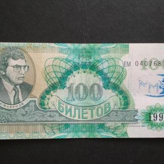 100 билетов МММ  со штампом
