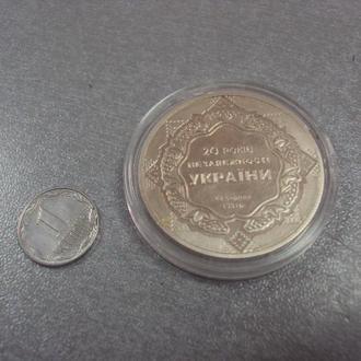 5 гривен 2011 20 лет независимости  20 років незалежності  №6009