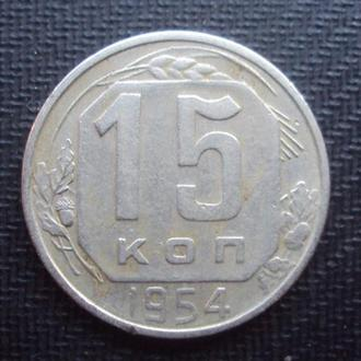 СССР 15коп. 1954г.