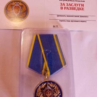"""Медаль""""За заслуги в разведке"""". С чистым документом. Печать."""