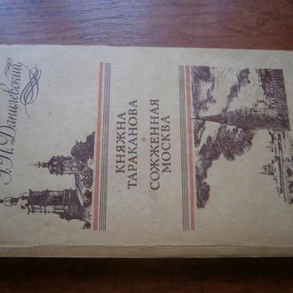 Книга Г.Данилевский Княжна Тараканова Сожженная Москва