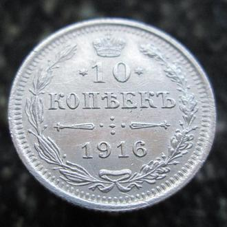 10 копеек 1916 год.Серебро.Оригинал.