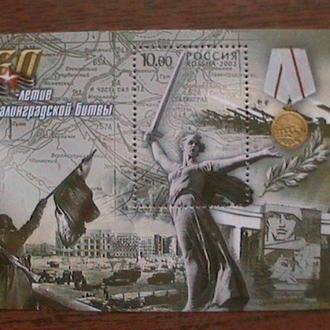 Россия 2002 БЛ Сталинградская битва