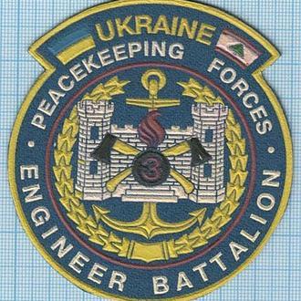 Шеврон ВС Украины. Миротворцы. 3 батальон. Инженеры. Саперы. ООН. ЗСУ. Ливан.