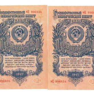 СССР 1 рубль 1947 UNC  №№ подряд