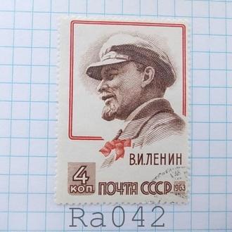 Марка почта СССР 1963 Ленин В И